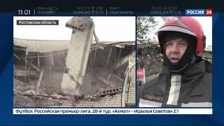 Смотреть видео Взрыв газа власти Ростовской области помогут семьям погибших и пострадавших   Россия 24 онлайн