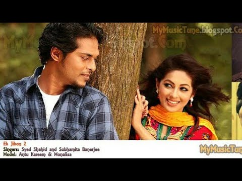 Ek Jibon 2 Music Video Song,Shahid/Shuvomita Banerjee/Bangla old songALL IN ONE BD MUSIC/OLD IS GOLD