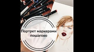 Учимся рисовать портрет маркерами | Уроки рисования