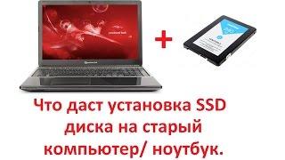 Что даст установка SSD диска на старый компьютер/ ноутбук.(, 2015-05-14T13:52:24.000Z)