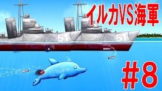 イルカvs巨大戦艦 ついに軍が出動 海軍を食べまくる 弱肉強食ゲーム tasty blue 実況プレイ 8