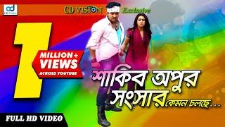 শাকিব অপুর সংসার কেমন চলছে   Shakib & Apu Bishwas   Short film 2017   CD Vision