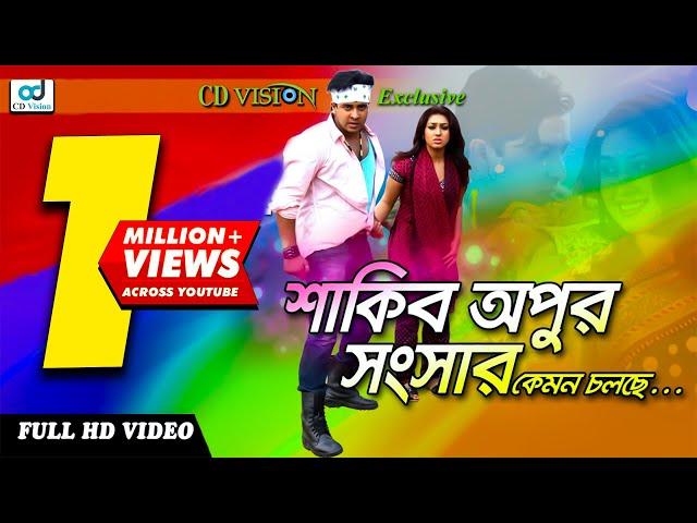 ????? ???? ?????  Sakib Apur Songsar | Shakib Khan | Apu Bishwas | CD Vision