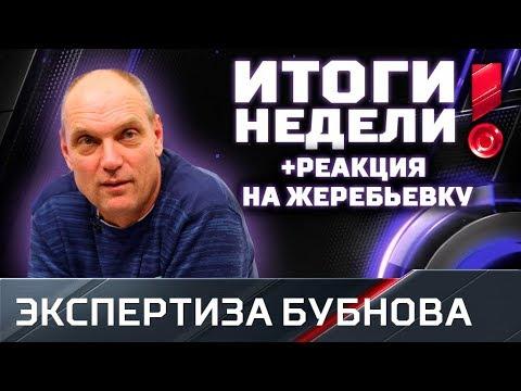 «Если ЦСКА пройдет «Арсенал», то я даже не знаю...» Итоги еврокубков с Бубновым