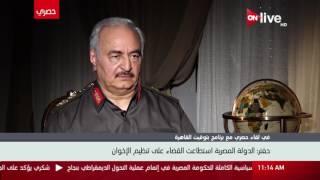 بالفيديو.. حفتر: يد السيسي قوية وخلصتنا من الإخوان الإرهابيين في ليبيا