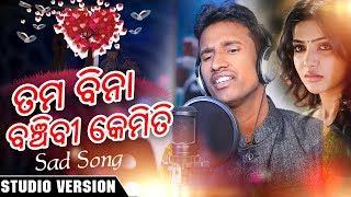 Tama Bina Banchibi Mun Kemiti Odia New Sad Songs Studio Version Ranjan Behura