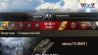 M41 Walker Bulldog  Буля во всей красе) Виндсторм – Стандартный бой   World of Tanks 0.9.15