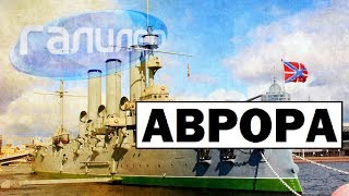 Галилео | Аврора 🚢 [Aurora]