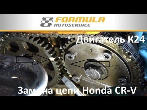 Honda CR-V | Замена цепи K24 | Ошибка P0341