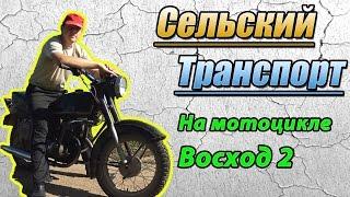 Сельский транспорт. Посиделки за рулём мотоцикла Восход 2 в начале осени (Full HD 60p).