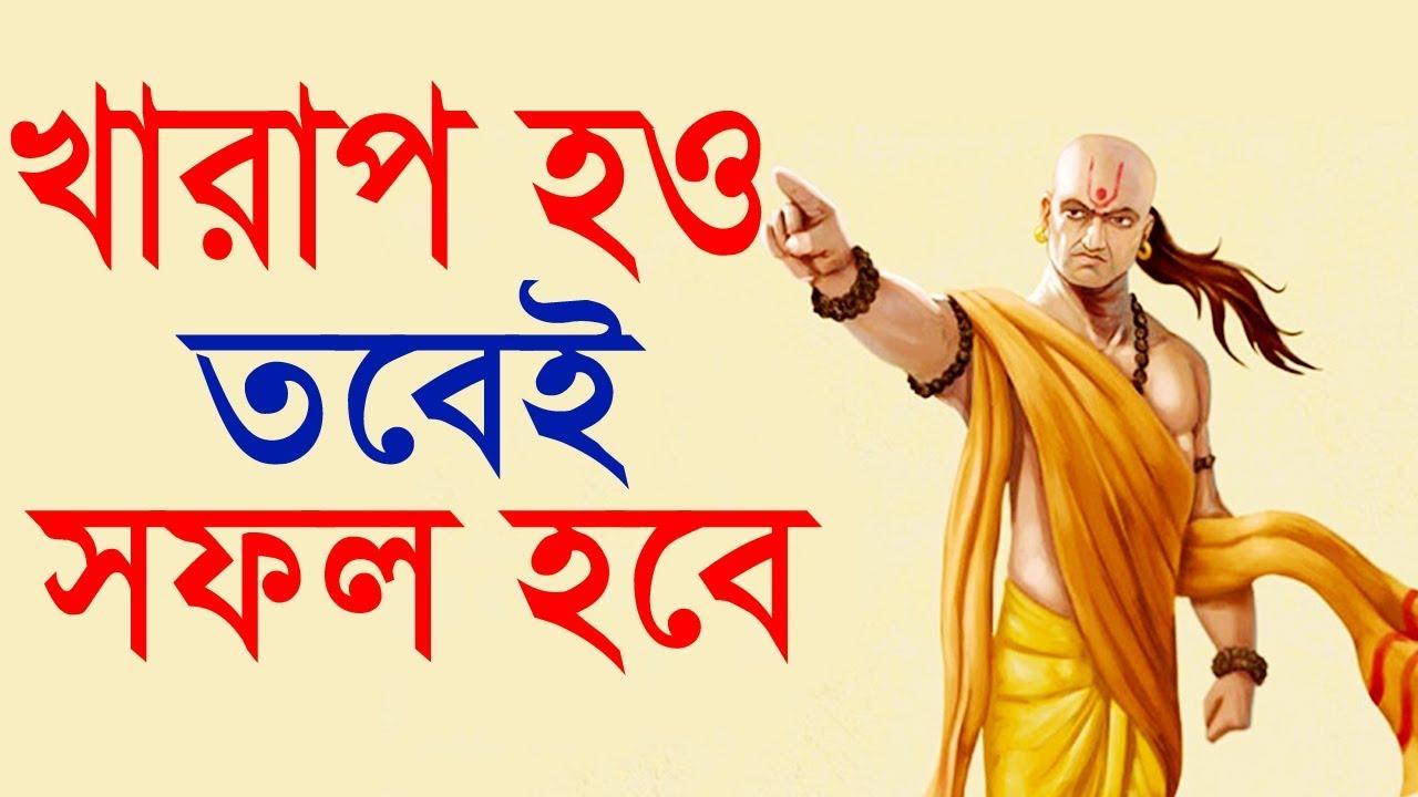 খরাপ হও তবেই সফল হবে || how to success in life in bangla || success  Motivational Video in Bangla