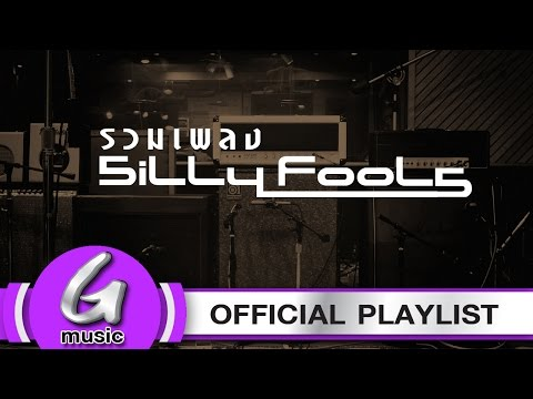 รวมเพลง SILLY FOOLS : G Music Playlist