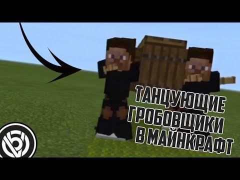 Как сделать танцующих гробовщиков в Minecraft/Делаем танцующих негров с гробом в Майнкрафт/MINECRAFT