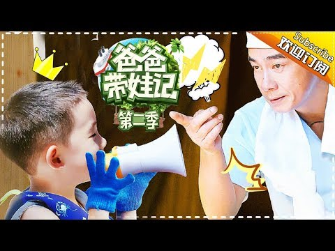 Dad Where Are We Going S05  Jordan Chan Family EP.1【 Hunan TV  channel】