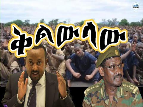 ቅልውላው ኣራት ኪሎ፡ #Alenamediatv #Eritrea #Ethiopia #Tigrai