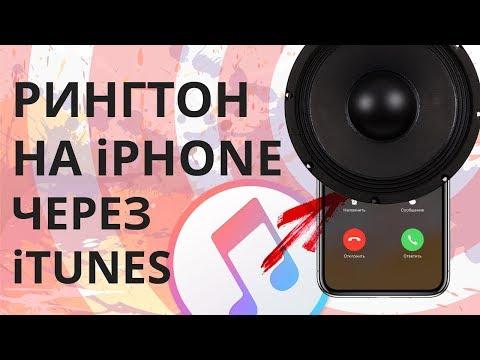 Как сделать рингтон на IPhone через ITunes? Создаём свой собственный рингтон и устанавливаем его