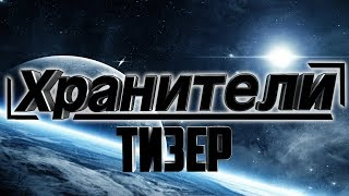 GTA V Тизер I Хранители