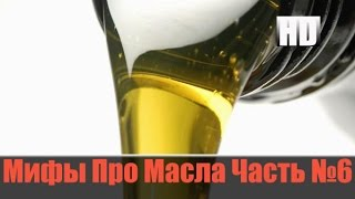 Мифы Про Масла и Присадки №6