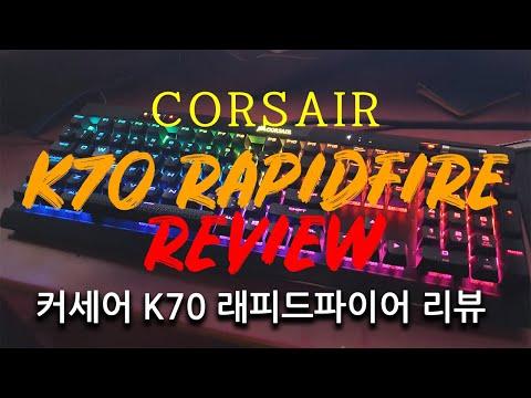 커세어 K70 래피드파이어 리뷰, Corsair K70 RAPIDFIRE Review