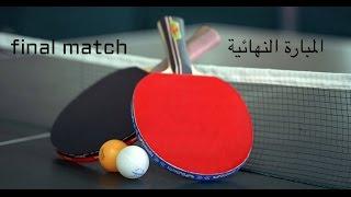 تنس طاوله : المباره النهائيه | table tennis final match