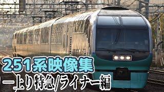 【ダイヤ改正で完全引退】251系特急電車映像集 ―上り特急・ライナー編