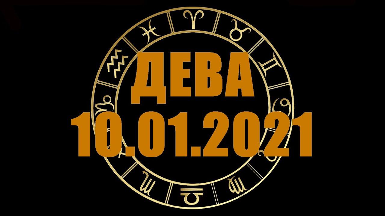 Гороскоп на 10.01.2021 ДЕВА