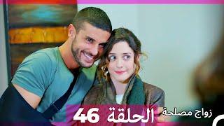 Download Video Zawaj Maslaha - الحلقة 46 زواج مصلحة MP3 3GP MP4