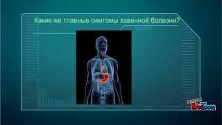 Первые симптомы язвы желудка (язвенной болезни)