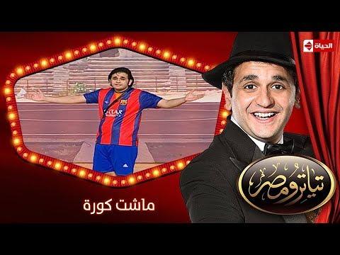 تياترو مصر | الموسم الثانى | الحلقة 11 الحادية عشر| ماشت كورة |مصطفى خاطر وحمدي المرغني| Teatro Masr
