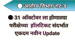 आरोग्य विभाग भरती गट ड हॉलटिकट Update   arogya vibhag bharti group d hallticket