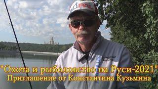 Константин Кузьмин Охота и рыболовство на Руси 2021 осень