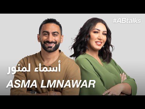#ABtalks with Asma Lmnawar - مع أسماء لمنور I Chapter 83