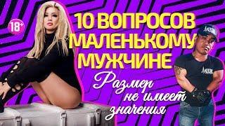 10 ОТКРОВЕННЫХ Вопросов Маленькому МУЖЧИНЕ!