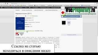 Фармакогнозия - Карпук В.В. 2011 скачать бесплатно