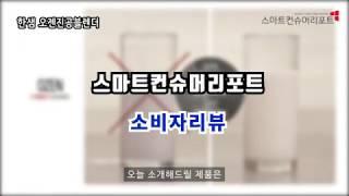 한샘 오젠진공블렌더 소비자리뷰