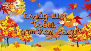 Приклад оформлення ранку ''Осінь в дитячому садку''