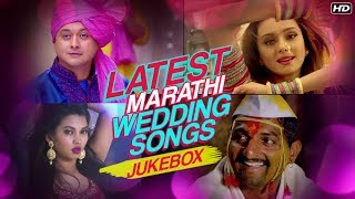 Latest Marathi Wedding Songs 2017 | Jukebox | Zagga, Gulabachi Kali, Once More Laav & Others