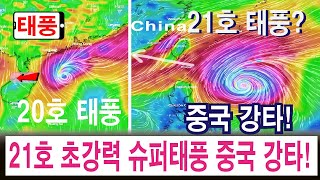 [최강 초강력한 슈퍼태풍 등장] 20호 태풍 홍콩과 중…