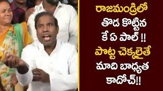 కేఏ పాల్ తొడ కొట్టి మరి చాలెంజ్ చేశాడు! | K A PAUL CHALLENGED LIKE TIGER|Telugutv official
