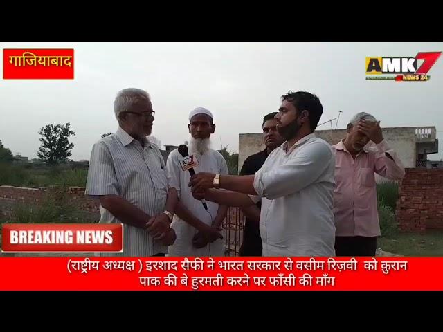 भारतीय सैफी समाज के राष्ट्रीय अध्यक्ष इरशाद सैफी ने कुरान पाक की बेहुरमती करने पर फांसी की मांग की