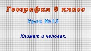 География 8 класс (Урок№13 - Климат и человек.)