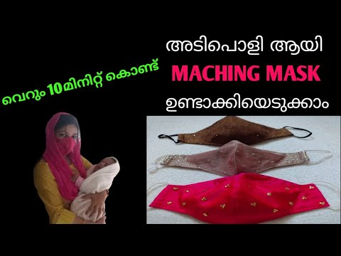 One easy method to make a low cost  matching  face mask designing....