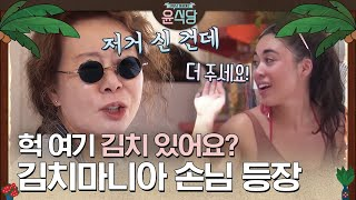 (ENG/SPA/IND) [#Youn'sKitchen1] Yoon's Kitchen's First Customer! | #Official_Cut | #Diggle