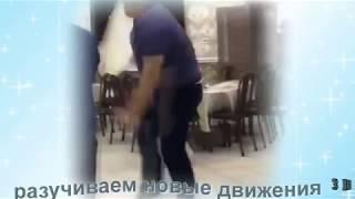 разучиваем новые движения в танце