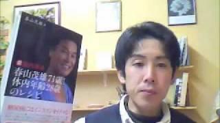 【読書革命001】 「新・脳内革命」春山茂雄