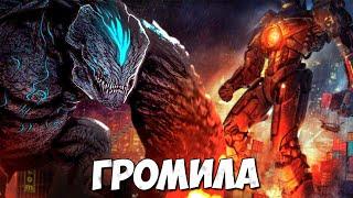 ГРОМИЛА - Кайдзю из фильма ТИХООКЕАНСКИЙ РУБЕЖ 1 ➤ Leatherback kaiju - Pacific Rim