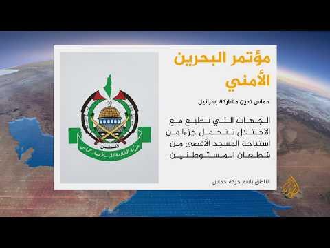 ???? ???? حركة #حماس تدين مشاركة وفد من حكومة الاحتلال في مؤتمر أمني في #البحرين  - نشر قبل 5 ساعة
