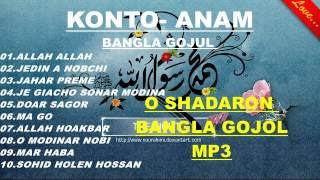 Anamer top 10 gojol full albam mp3 | শ্রেষ্ঠ নাতে রাসূলটি শুনুন bangla islamic song