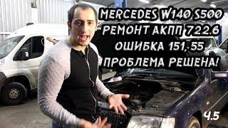 Mercedes w140 s500 проблемы с АКПП 722.6. Ошибка 151,55. Проблема решена.