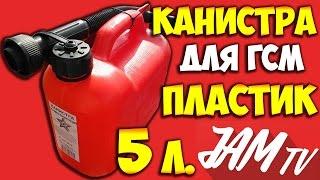КАНИСТРА ПЛАСТИКОВАЯ ДЛЯ БЕНЗИНА 5 ЛИТРОВ КУПИТЬ | ОБЗОР JAM TV